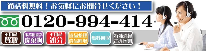 京都で不用品を売るなら出張買取専門リサイクルショップ