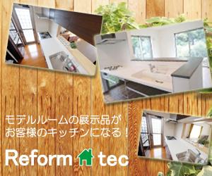 福岡や北九州でリフォームをお考えなら激安・格安リフォームのリフォームテック