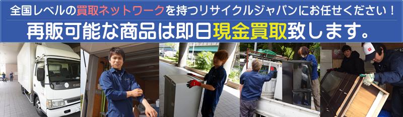 京都でリサイクル品を出張買取するリサイクルショップ