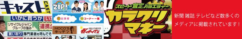 テレビや雑誌など多くのメディアで紹介されている京都リサイクルジャパン