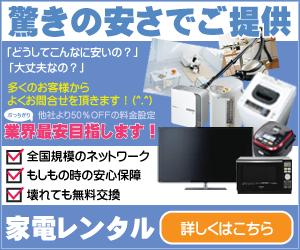 電化製品を安く使うなら家電レンタルのレントイット