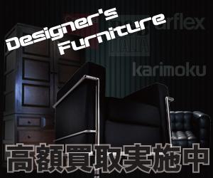 京都でデザイナーズ家具・ブランド家具などの高級家具を高く売るならお任せください。