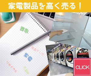 京都で電化製品を高く売るなら家電買取専門リサイクルショップ