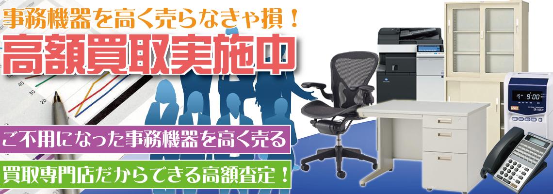 京都府で事務機器やオフィス家具を出張買取するリサイクルショップ