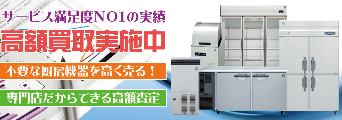 京都府で厨房機器を出張買取するリサイクルショップ