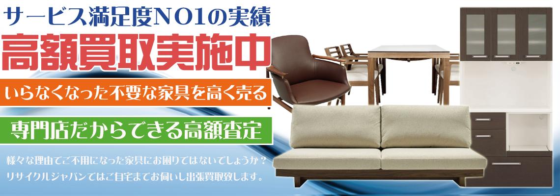 京都府で家具を高額買取するリサイクルショップ