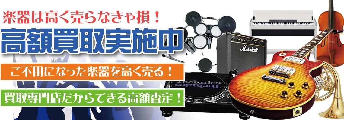 京都府で楽器・音響機器・アンプを高額買取するリサイクルショップ