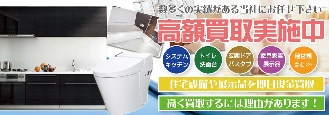 京都府でシステムキッチン・住宅設備を出張買取するリサイクルショップ